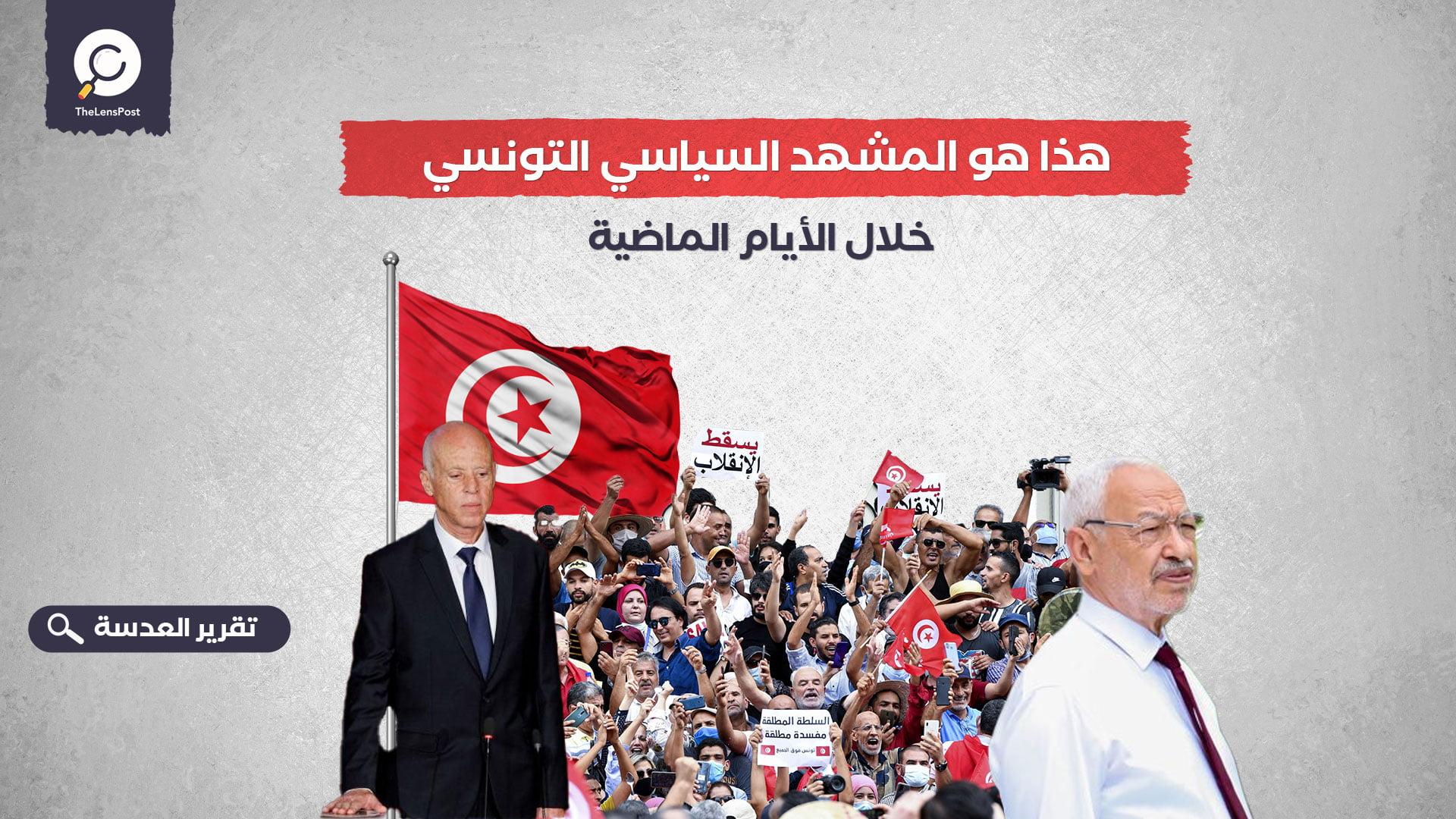 هذا هو المشهد السياسي التونسي خلال الأيام الماضية