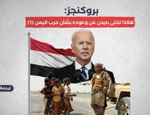 بروكنجز: هكذا تخلى بايدن عن وعوده بشأن حرب اليمن (1)
