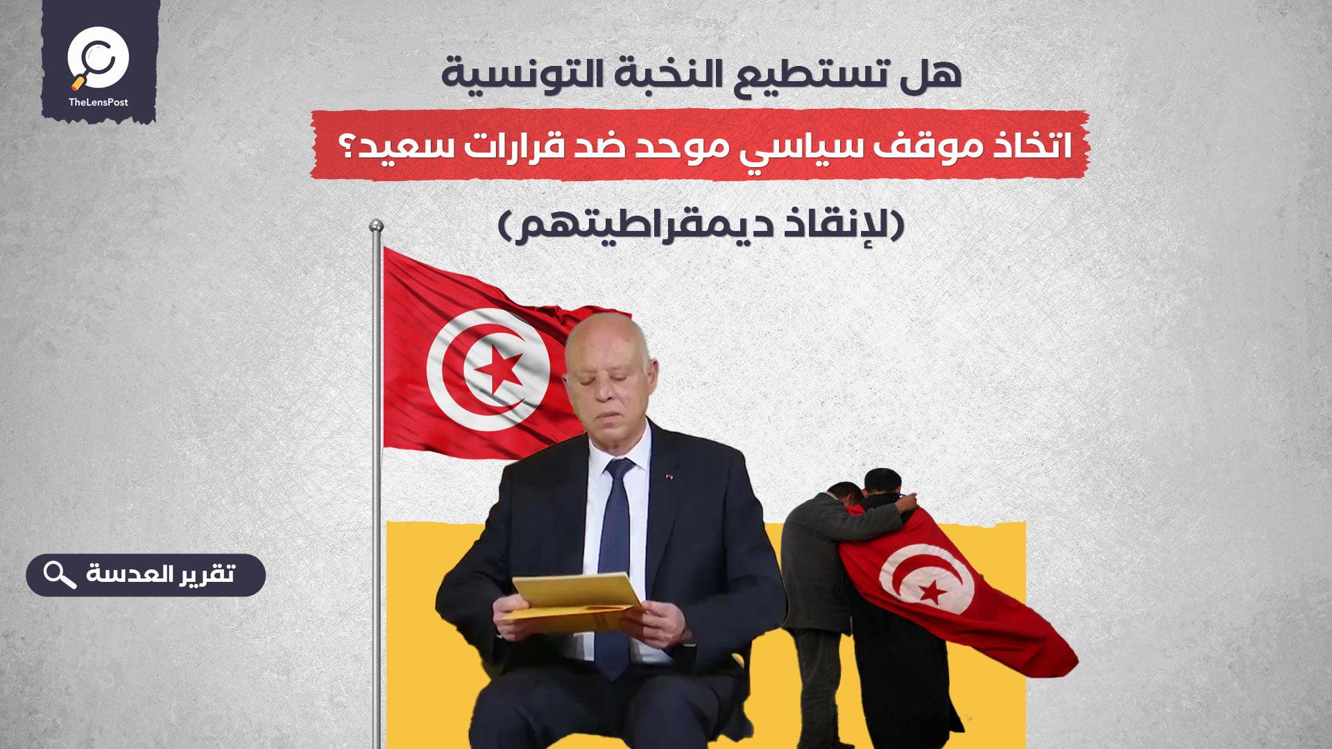 هل تستطيع النخبة التونسية اتخاذ موقف سياسي موحد ضد قرارات سعيد؟