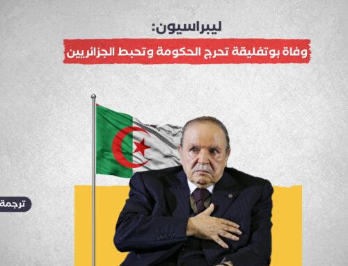 ليبراسيون: وفاة بوتفليقة تحرج الحكومة وتحبط الجزائريين