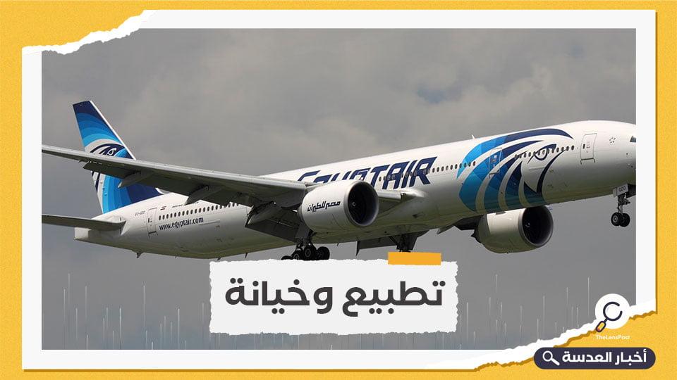 """لأول مرة.. """"مصر للطيران"""" في تل أبيب"""