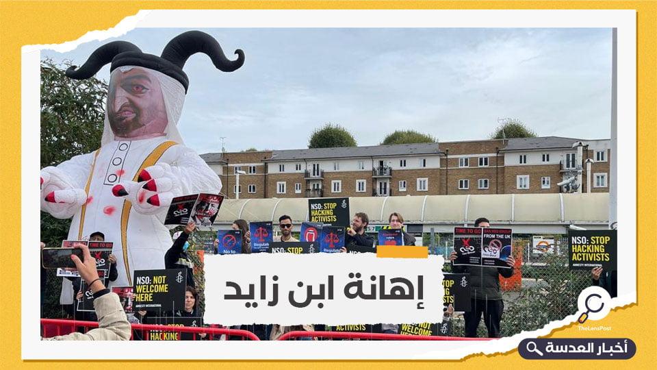 """مظاهرات في لندن ضد الترويج لبرنامج التجسس """"بيغاسوس"""""""