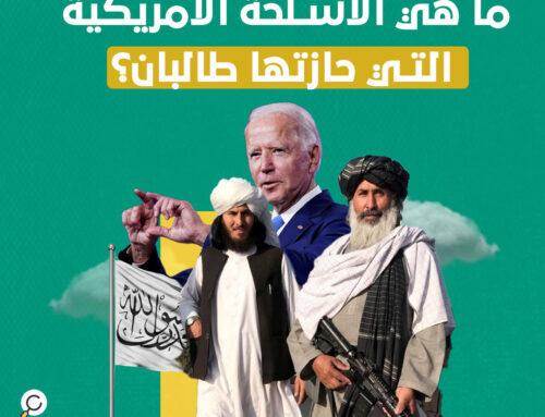 ما هي الأسلحة الأمريكية التي حازتها طالبان؟