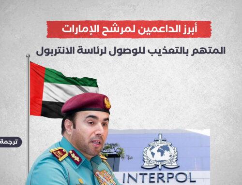 الداعمون لمرشح الإمارات المتهم بالتعذيب للوصول لرئاسة الانتربول..من هم؟