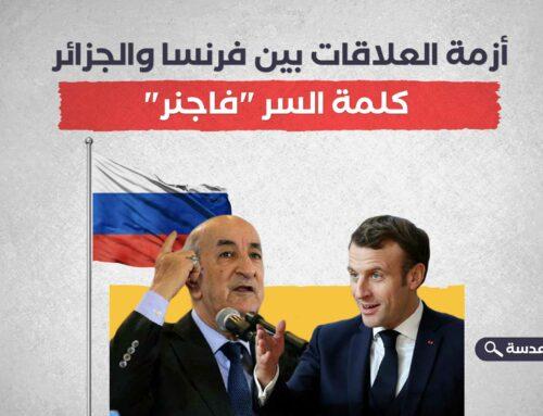 """أزمة العلاقات بين فرنسا والجزائر.. كلمة السر """"فاجنر"""""""