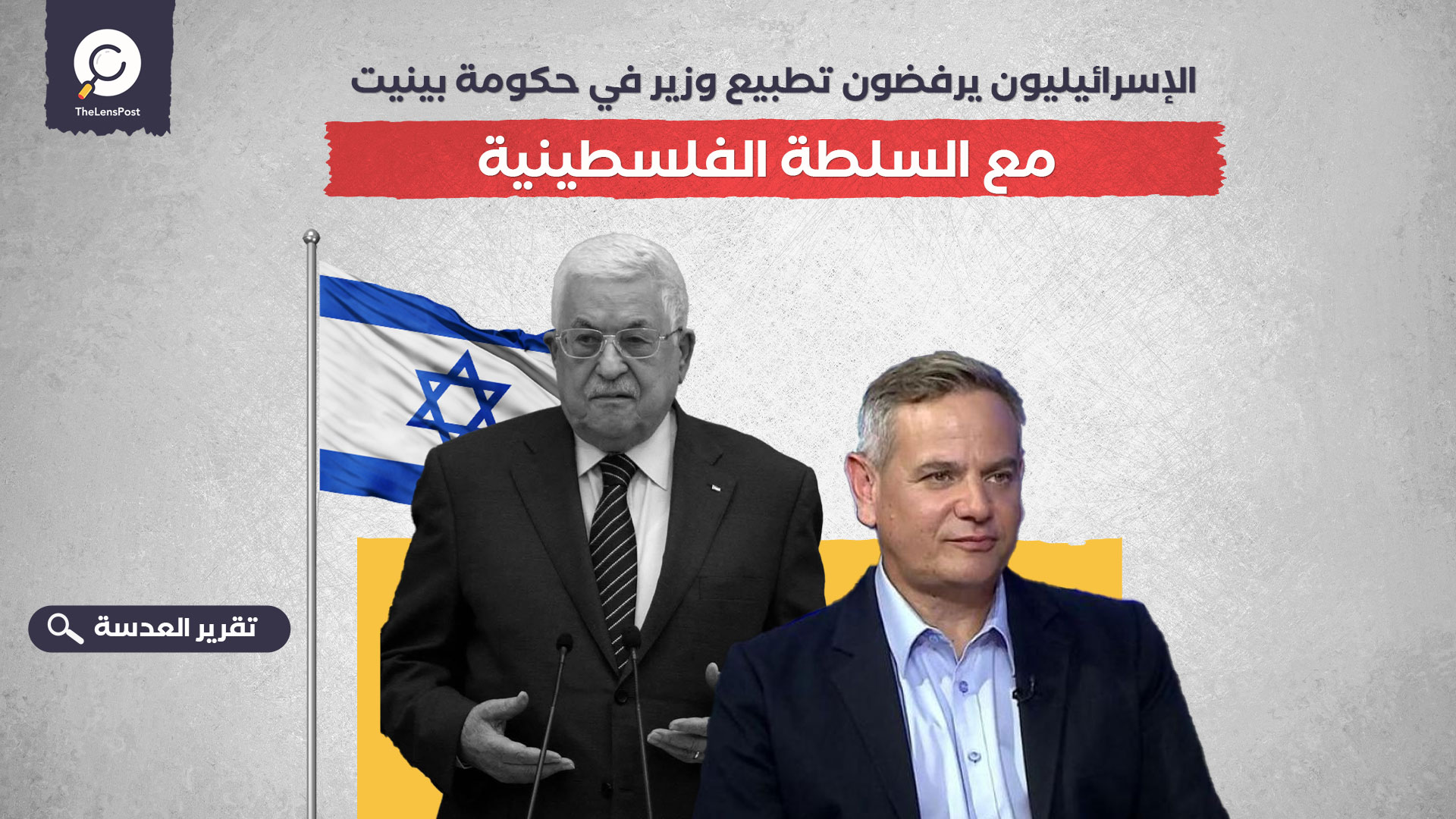 الإسرائيليون يرفضون تطبيع وزير في حكومة بينيت مع السلطة الفلسطينية