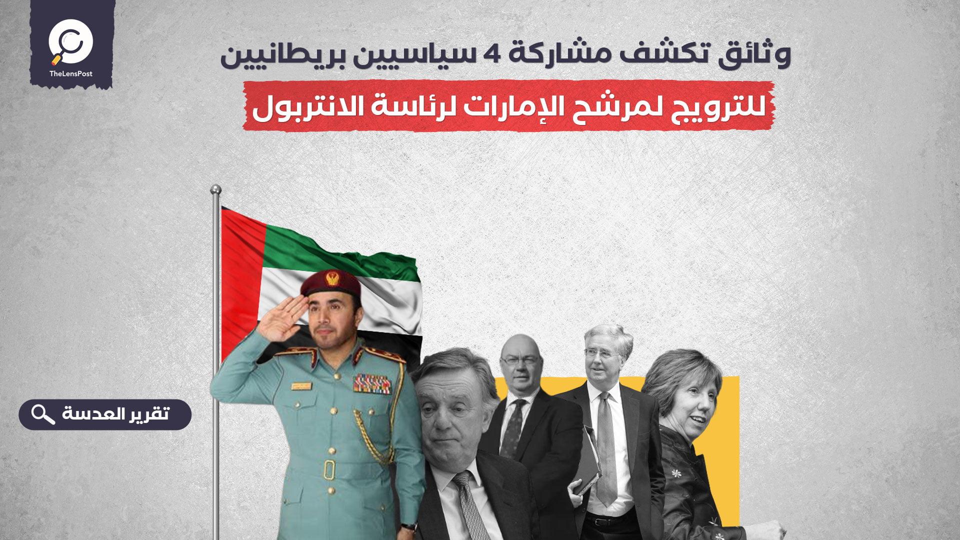 وثائق تكشف مشاركة 4 سياسيين بريطانيين للترويج لمرشح الإمارات لرئاسة الانتربول