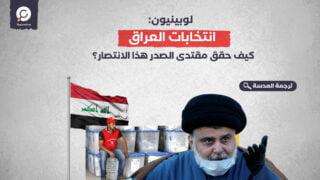 لوبينيون: انتخابات العراق.. كيف حقق مقتدى الصدر هذا الانتصار؟