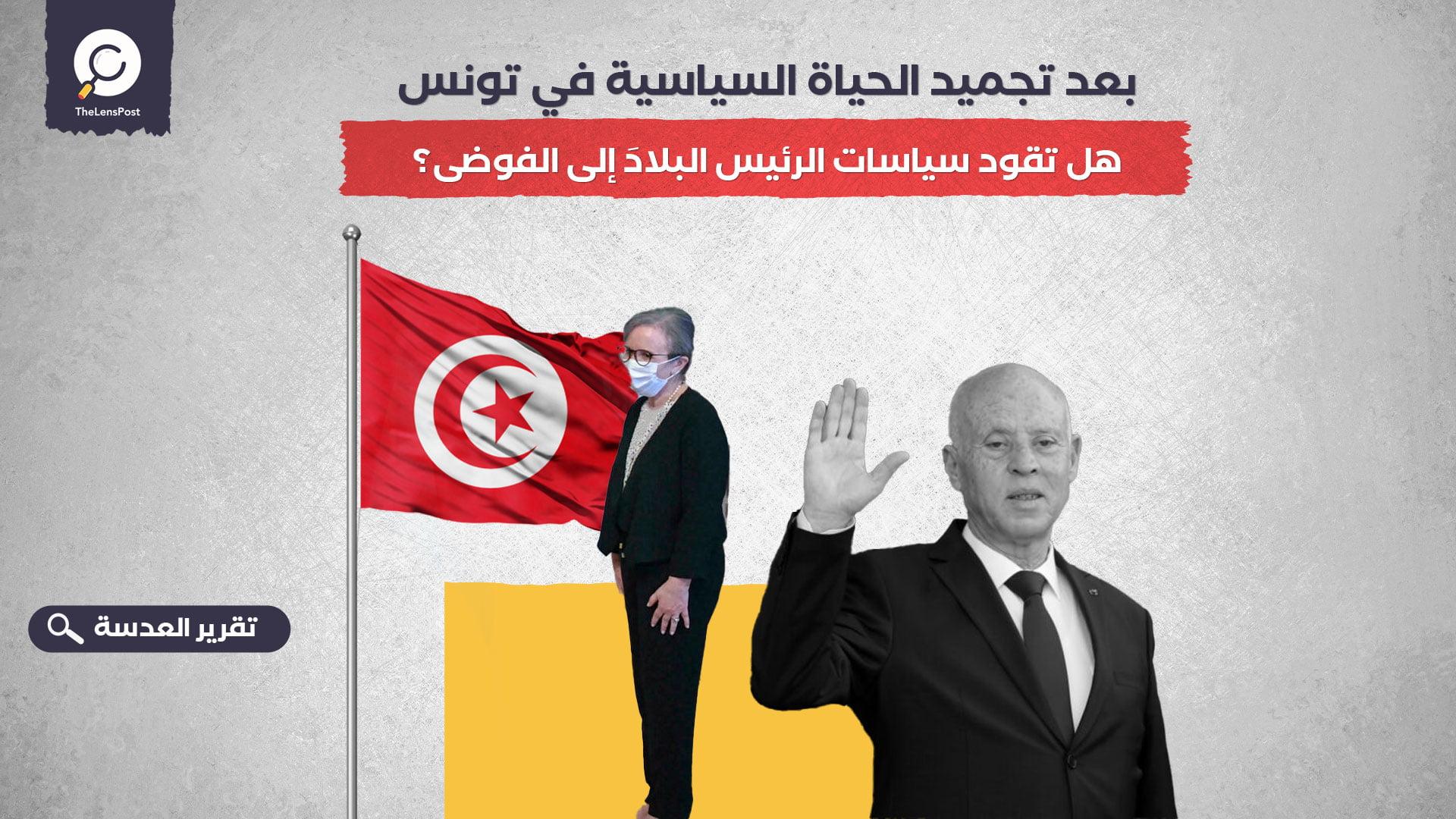بعد تجميد الحياة السياسية في تونس.. هل تقود سياسات الرئيس البلادَ إلى الفوضى؟