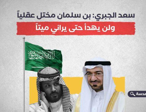 سعد الجبري: بن سلمان مختل عقلياً ولن يهدأ حتى يراني ميتاً