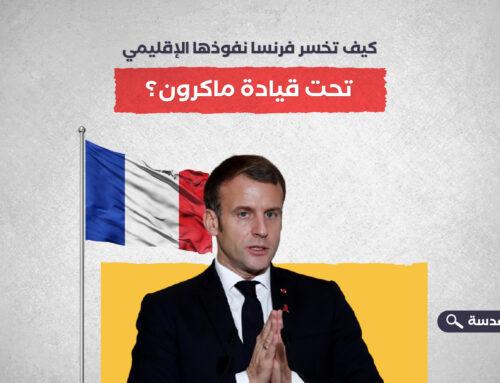 كيف تخسر فرنسا نفوذها الإقليمي تحت قيادة ماكرون؟