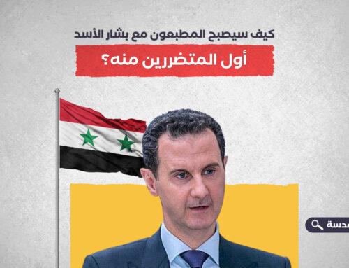 كيف سيصبح المطبعون مع بشار الأسد أول المتضررين منه؟