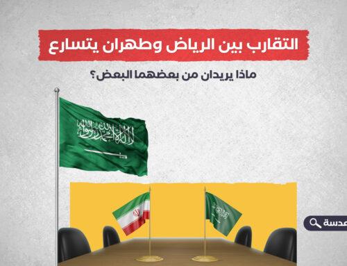 التقارب بين الرياض وطهران يتسارع.. ماذا يريدان من بعضهما البعض؟