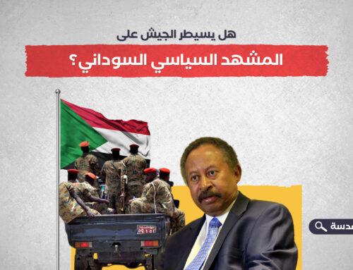 هل يسيطر الجيش على المشهد السياسي السوداني؟