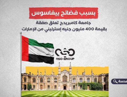 بسبب فضائح بيغاسوس… جامعة كامبريدج تعلق صفقة بقيمة 400 مليون جنيه إسترليني من الإمارات