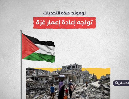 لوموند: هذه التحديات تواجه إعادة إعمار غزة