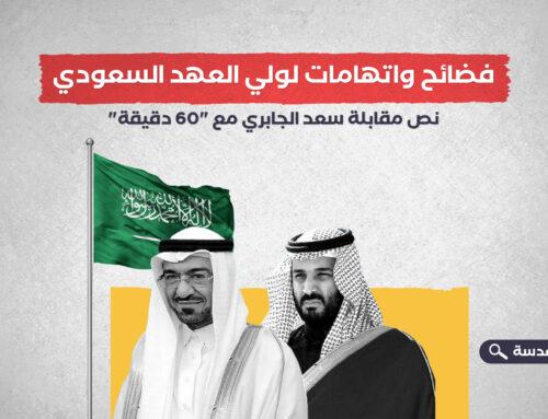 """فضائح واتهامات لولي العهد السعودي.. نص مقابلة سعد الجابري مع """"60 دقيقة"""""""
