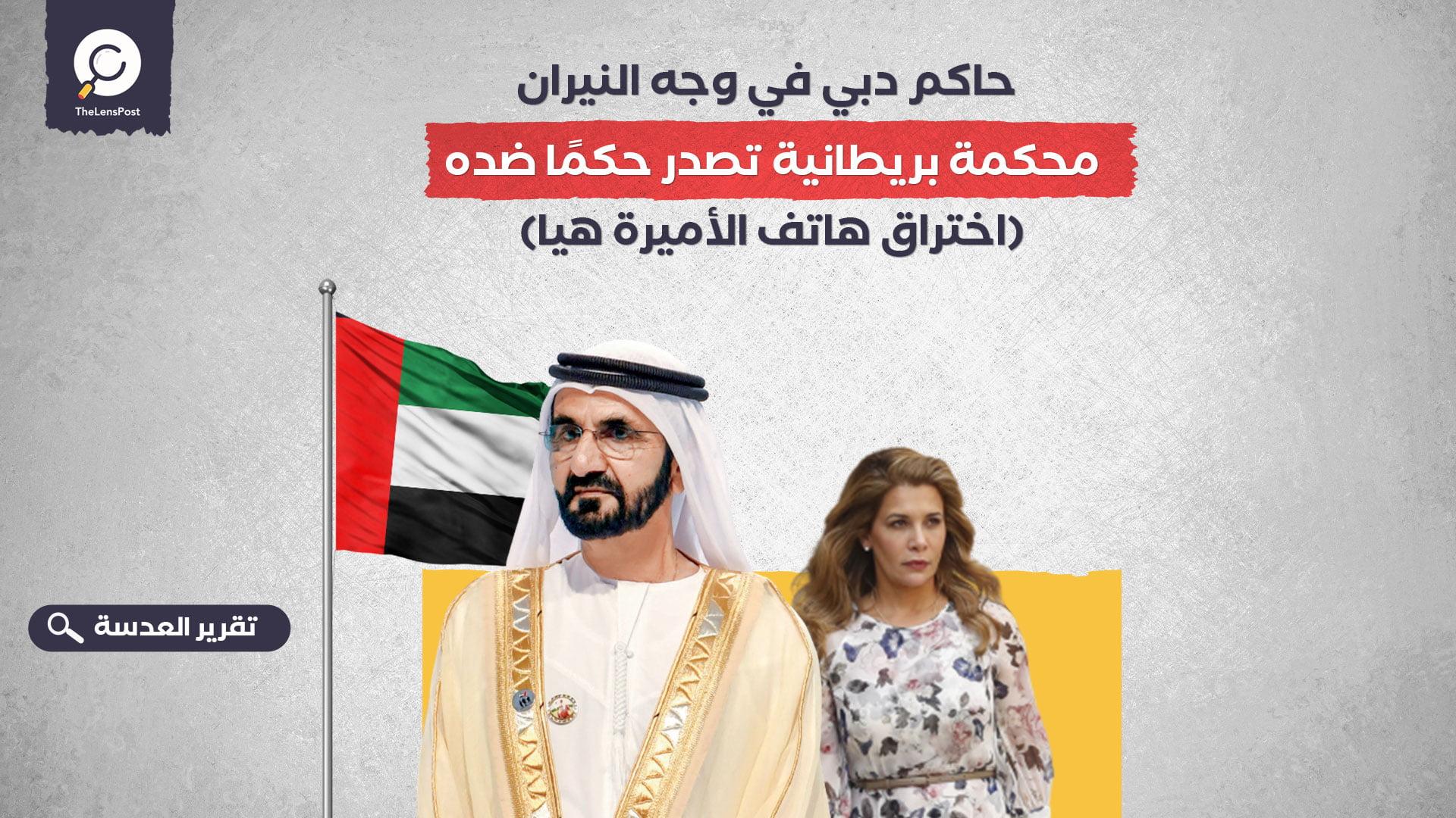 حاكم دبي في وجه النيران.. محكمة بريطانية تصدر حكمًا ضده