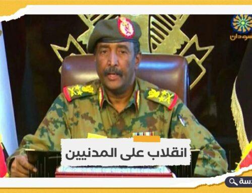 السودان.. البرهان يعلن حالة الطوارئ وحل مجلسي السيادة والوزراء