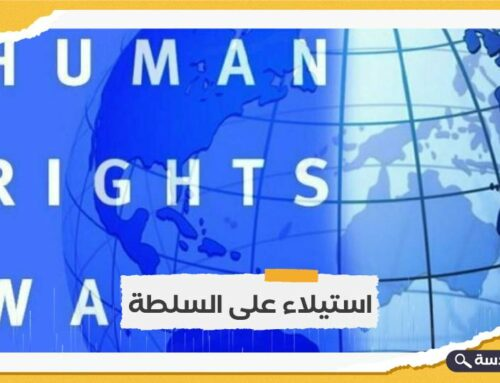 هيومن رايتس ووتش: الانقلاب العسكري ضربة لآمال السودانيين