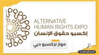 معرض عالمي لفضح انتهاكات الإمارات لحقوق الإنسان