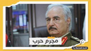 أسر شهداء ليبيا يدعون لمحاكمة حفتر