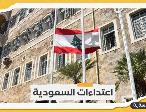 """الخارجية اللبنانية: تصريحات """"قرداحي"""" لا تعكس موقف الحكومة"""