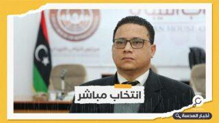 ليبيا.. البرلمان يؤجل الانتخابات البرلمانية بعد الرئاسية بـ30 يومًا