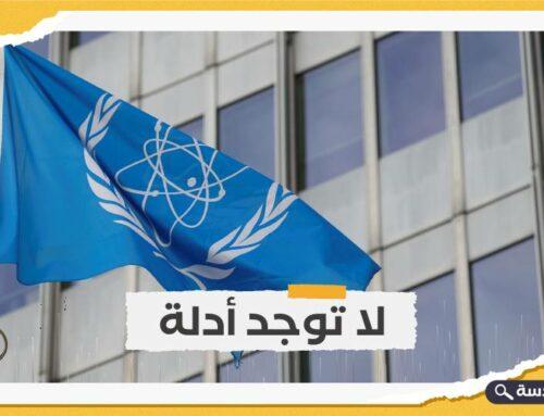 وكالة الطاقة الذرية تنفي تخصيب إيران لليورانيوم سرًا