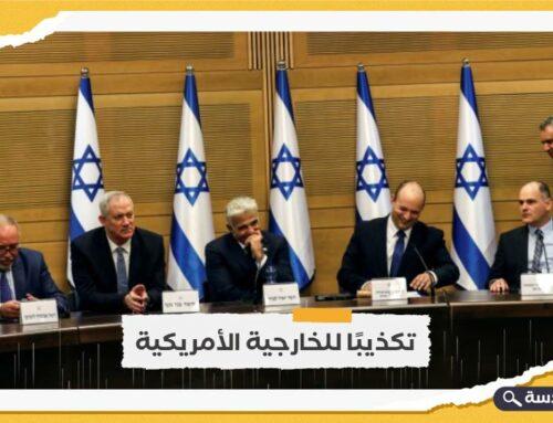"""إسرائيل تعلن إبلاغ واشنطن مسبقًا بشأن تصنيف 6 مؤسسات حقوقية ك """"منظمات إرهابية"""""""