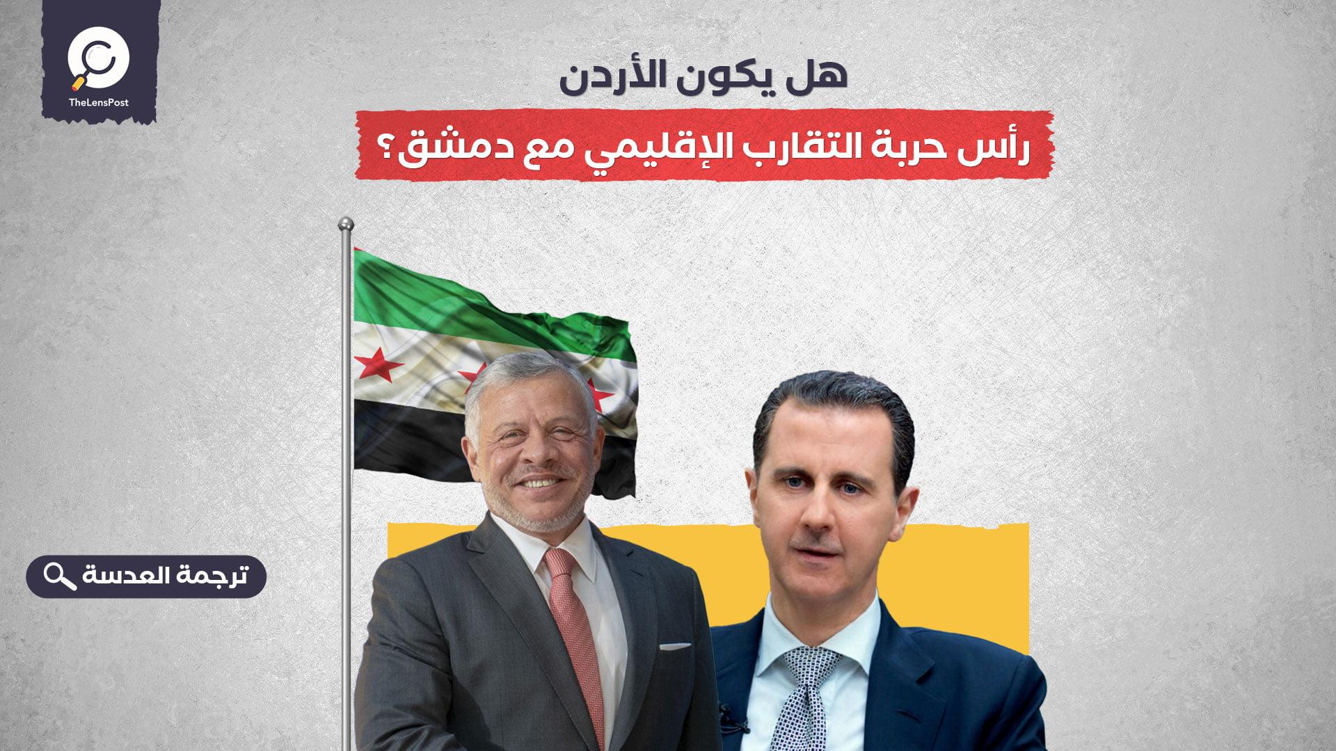 هل يكون الأردن رأس حربة التقارب الإقليمي مع دمشق؟
