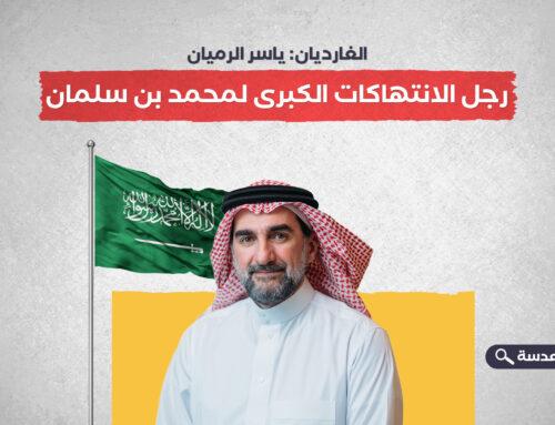الغارديان: ياسر الرميان رجل الانتهاكات الكبرى لمحمد بن سلمان