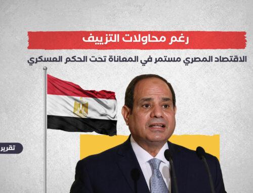 رغم محاولات التزييف.. الاقتصاد المصري مستمر في المعاناة تحت الحكم العسكري