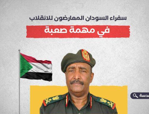 سفراء السودان المعارضون للانقلاب في مهمة صعبة