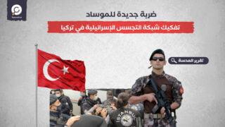 ضربة جديدة للموساد… تفكيك شبكة التجسس الإسرائيلية في تركيا