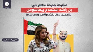 فضيحة جديدة لحاكم دبي: بن راشد استخدم بيغاسوس للتجسس على الأميرة هيا ومحاميها