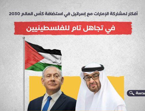 في تجاهل تام للفلسطينيين.. أفكار لمشاركة الإمارات مع إسرائيل في استضافة كأس العالم 2030