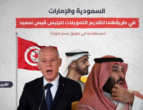 السعودية والإمارات في طريقهما لتقديم التمويلات للرئيس قيس سعيد