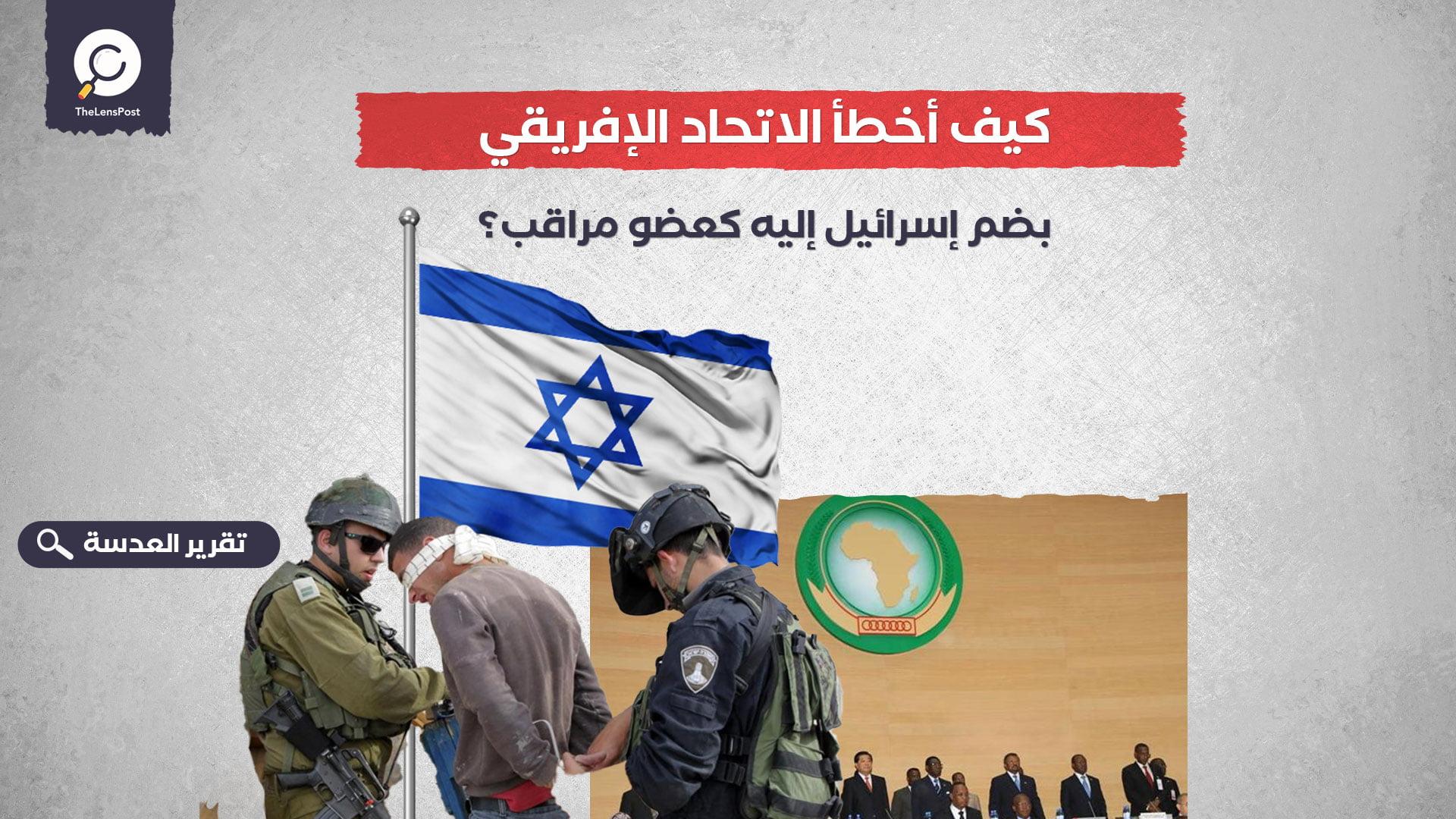 كيف أخطأ الاتحاد الإفريقي بضم إسرائيل إليه كعضو مراقب؟