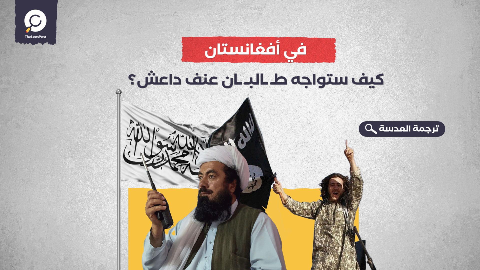 في أفغانستان.. كيف ستواجه طالبان عنف داعش؟