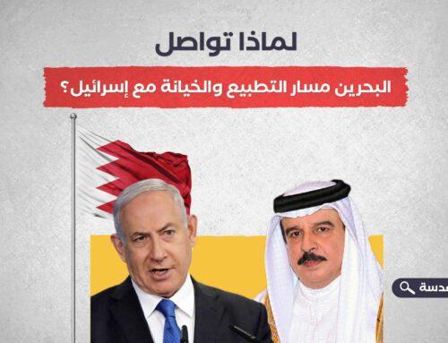 لماذا تواصل البحرين مسار التطبيع والخيانة مع إسرائيل؟