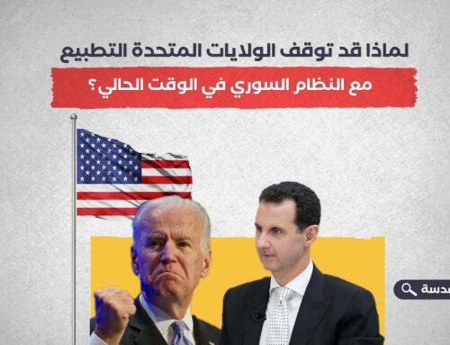 لماذا قد توقف الولايات المتحدة التطبيع مع النظام السوري في الوقت الحالي؟