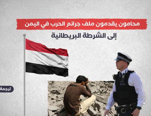 محامون يقدمون ملف جرائم الحرب في اليمن إلى الشرطة البريطانية