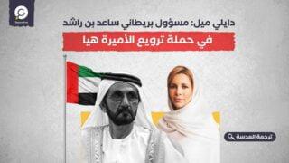 دايلي ميل: مسؤول بريطاني ساعد بن راشد في حملة ترويع الأميرة هيا