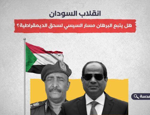 انقلاب السودان: هل يتبع البرهان مسار السيسي لسحق الديمقراطية؟