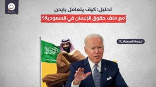تحليل: كيف يتعامل بايدن مع ملف حقوق الإنسان في السعودية؟