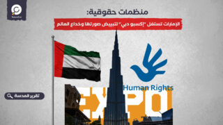 """منظمات حقوقية: الإمارات تستغل """"إكسبو دبي"""" لتبييض صورتها وخداع العالم"""