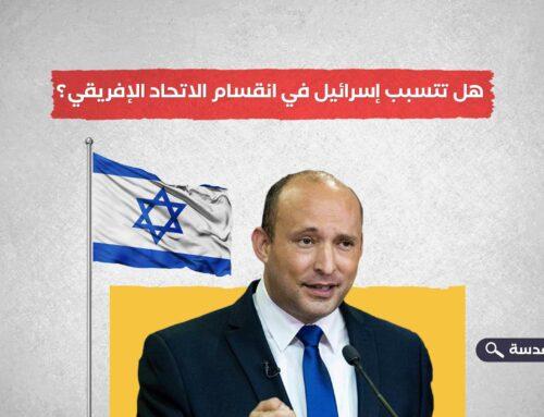 هل تتسبب إسرائيل في انقسام الاتحاد الإفريقي؟
