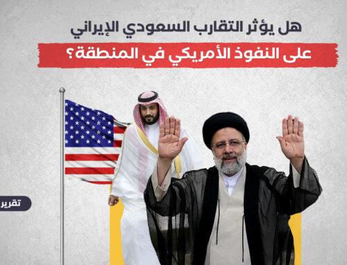 هل يؤثر التقارب السعودي الإيراني على النفوذ الأمريكي في المنطقة؟