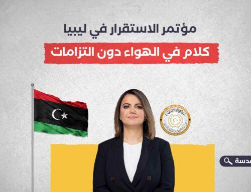 مؤتمر الاستقرار في ليبيا.. كلام في الهواء دون التزامات